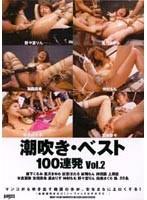 潮吹き・ベスト100連発 Vol.2 ダウンロード
