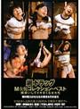 縄・ドラッグ M女優コレクションベスト
