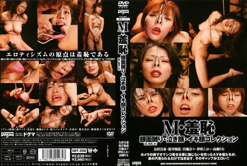 M・羞恥 顔面嬲り・泣き顔・イキ顔コレクション
