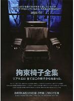 拘束椅子全集 リアルエロ 全てはこの椅子から始まった。 ダウンロード