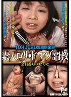 TOHJIRO変態倶楽部 素人ロリ・ドマゾ調教 会員番号002 りな ダウンロード