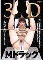 3D Mドラッグ 女体肉便器・連続強制フェラ・生中出し みづなれい