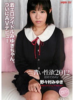 青い性欲2012 初めてのAVデビュー 野々村みゆき ダウンロード