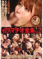 イラマチオ全集 Vol.2