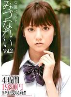 女優ベスト みづなれい Vol.2 ダウンロード
