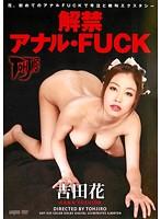 解禁アナル・FUCK 吉田花