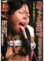 鼻フック全集 Vol.2 ダウンロード