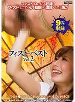フィスト・ベスト Vol.2 ダウンロード