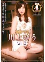 女優ベスト 川上ゆう Vol.2 ダウンロード