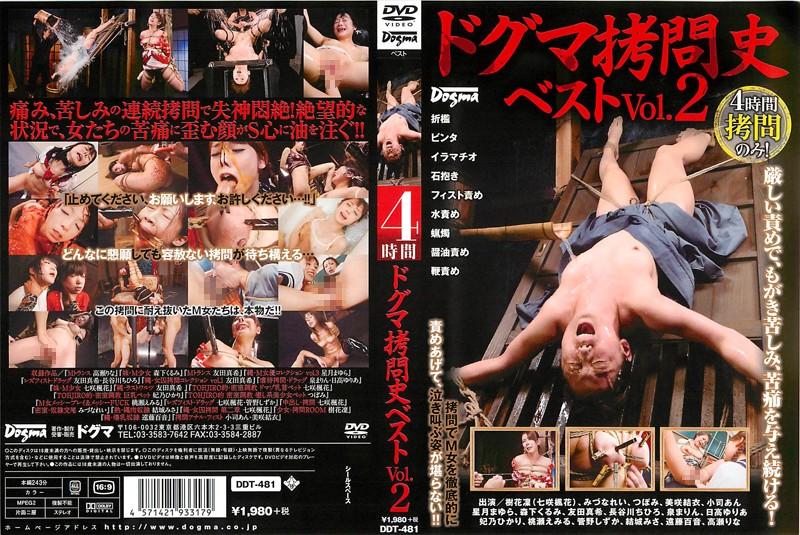 (ddt00481)[DDT-481] ドグマ拷問史ベスト Vol.2 ダウンロード