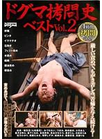 ドグマ拷問史ベスト Vol.2 ダウンロード