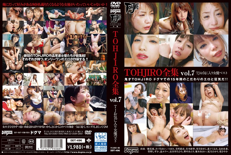 (ddt00496)[DDT-496] TOHJIRO全集 Vol.7 TJお気に入り女優ベスト ダウンロード