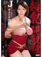 超乳・縄奴● Jカップ美月、ガチイキ拷問 杏美月