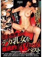 ddt00567[DDT-567]完全拘束されたデカ乳女を徹底的にイカせる!!ベスト