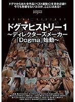 ddt00569[DDT-569]ドグマヒストリー1〜ディレクターズメーカー「Dogma」始動〜