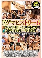 沢井真帆 ドグマヒストリー6
