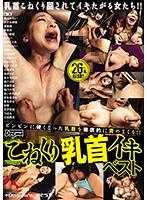 ddt00595[DDT-595]こねくり乳首イキベスト