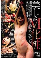 ddt00607[DDT-607]美しきM化粧 拷問・調教に悶え狂った女たち