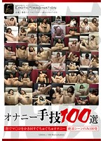 オナニー手技100選 ダウンロード