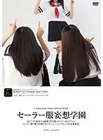 セーラー服妄想学園 ダウンロード