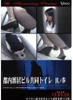 都内雑居ビル共同トイレ 其ノ参 ダウンロード