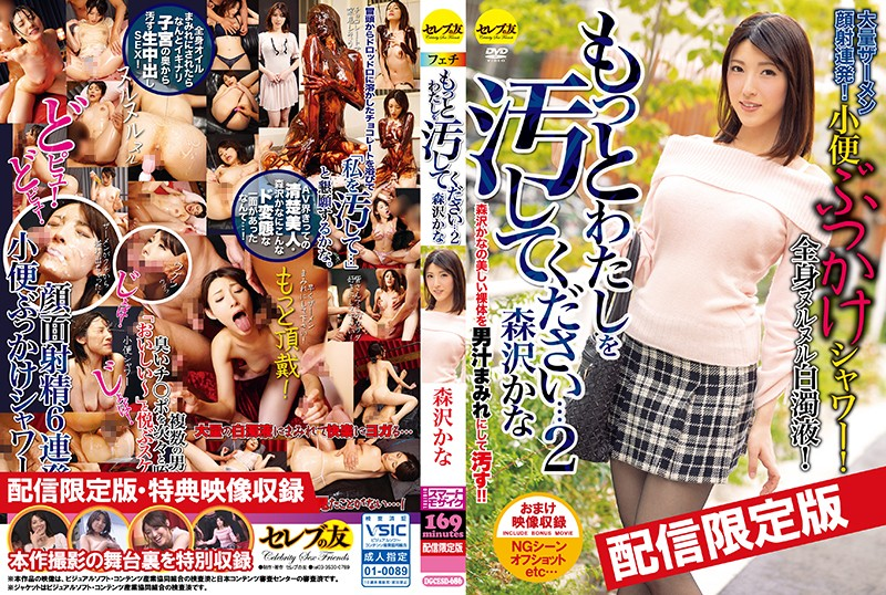 DGCESD-686 *For Downloads Only! Bonus Footage Included* Make Me Dirtier... 2 Kana Morisawa