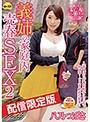 ★配信限定!特典映像付★義姉の家庭内売春SEX2 八乃つばさ