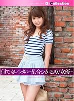 何でもレンタル-星合ひかるAV女優- ダウンロード