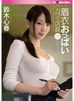 着衣おっぱいカフェ店員 鈴木心春 ダウンロード