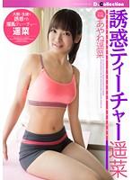 Tempting Teacher Haruna Haruna Ayane Download