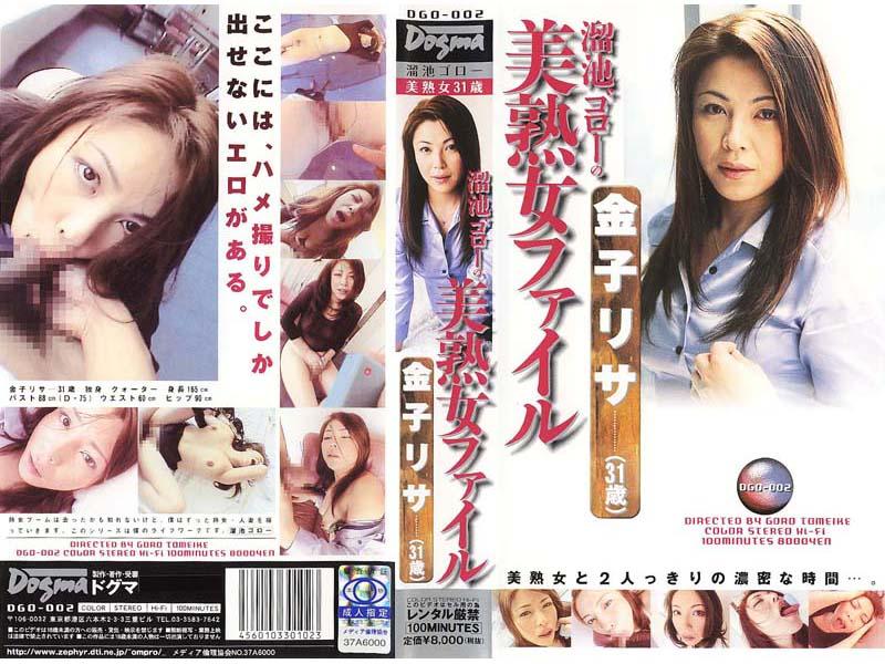 溜池ゴローの美熟女ファイル 金子リサ(31歳)