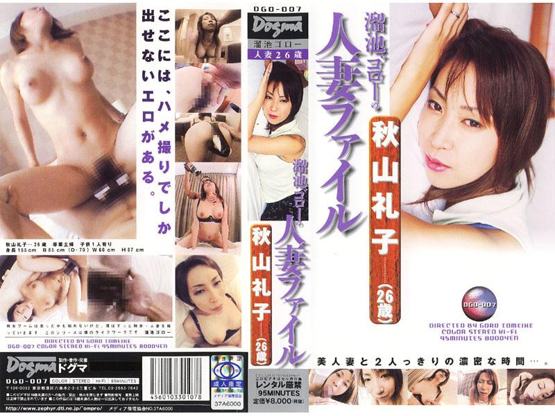 溜池ゴローの人妻ファイル 秋山礼子(26歳)