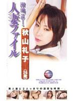 溜池ゴローの人妻ファイル 秋山礼子(26歳) ダウンロード