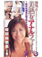 溜池ゴローの美熟女アナルファイル2 桜田由加里(31歳) ダウンロード