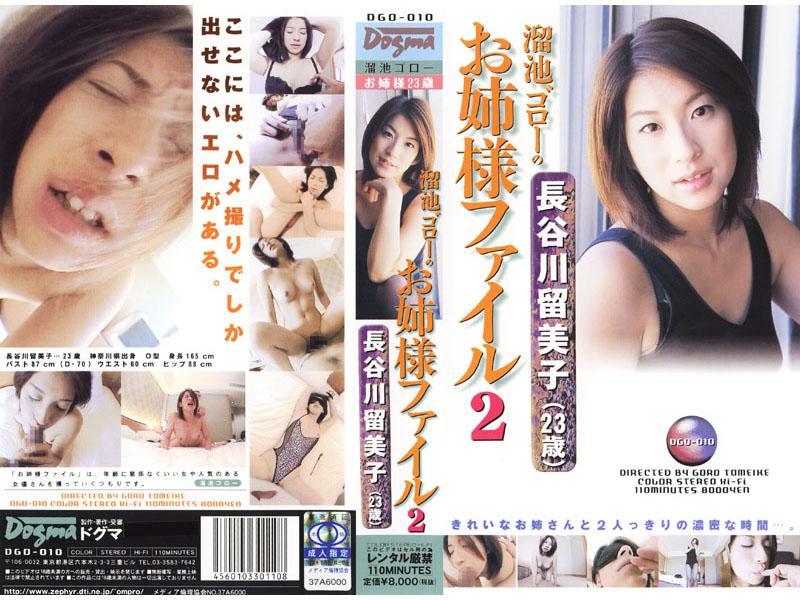 溜池ゴローのお姉様ファイル2 長谷川留美子(23歳)
