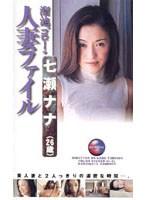 溜池ゴローの人妻ファイル 七瀬ナナ(26歳) ダウンロード