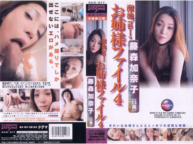 溜池ゴローのお姉様ファイル4 藤森加奈子(25歳)