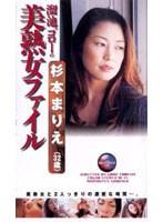 溜池ゴローの美熟女ファイル 杉本まりえ(32歳) ダウンロード