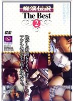 痴漢伝説The Best 2 ダウンロード