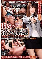 拷虐の潜入隷嬢 Episode-1:素顔が暴かれた瞬間に女はイキ狂う 森沢かな ダウンロード