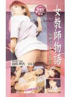 女教師物語 第四話 汚れた教壇 新任数学教師 山咲理香 24才 ダウンロード