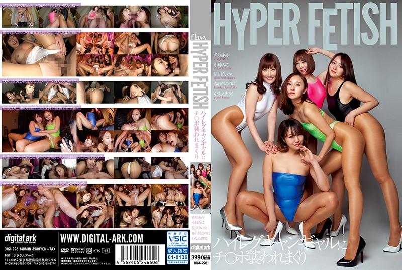 HYPER FETISH