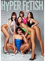 HYPER FETISH ダウンロード