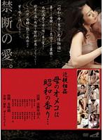 近親相姦 母のオメコは昭和の香り… 40人8時間 ダウンロード