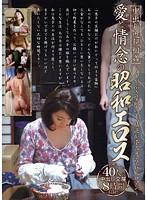 中出し近親相姦 愛と情念の昭和エロス 40人8時間 ダウンロード