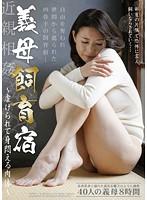 義母飼育宿〜虐げられ..