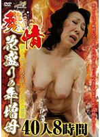 発情 花盛りの年増母 朝から晩まで男を欲しがる熟れた蜜壷 40人8時間