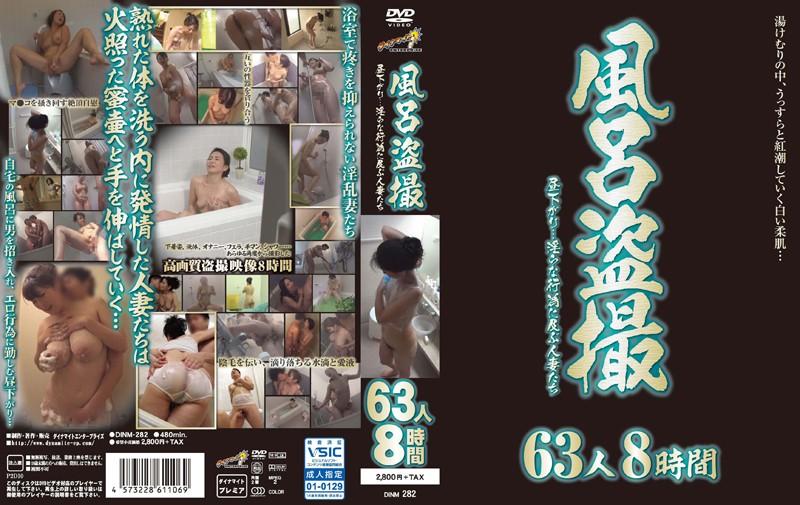 (dinm00282)[DINM-282] 風呂盗撮 昼下がり…淫らな行為に及ぶ人妻たち 63人8時間 ダウンロード