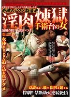 柔肌が紅く染まり、やがて意識がぶっ飛ぶ!奇跡のアクメ製造法 淫肉煉獄 手術台の女 ダウンロード