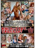 LAで美人な金髪美女に催眠術をかけてみると…本当にセックスまで、できるだろうか?